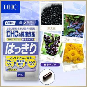 【DHC直販サプリメント】アントシアニンを含むブルーベリーエキスやカシスエキス、黒大豆種皮エキス、菊花エキスを配合はっきり30日分