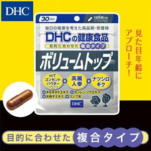 【DHC直販サプリメント】14種類の豊富な成分により内側から環境をサポート!頭皮マッサージ、ヘアトニックによるケアも合わせて!ボリュームトップ30日分