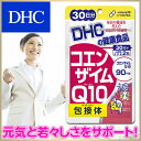 さらにエネルギッシュな毎日をサポート【DHC直販サプリメント】吸収力の高いコエンザイムQ10包...