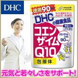 【DHC直販サプリメント】吸収力の高いコエンザイムQ10包接體を配合! コエンザイムQ10 包接體 90日分