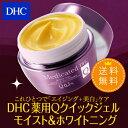 【DHC直販化粧品】【送料無料】薬用Qシリーズのオールインワンジェル。美白、シミ、くすみの気に…