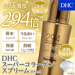 【DHC直販】【送料無料】最高濃度294倍※1!DHCの独自成分[DHCスーパーコラーゲン]でかつてない潤いを!DHCスーパーコラーゲン スプリーム newproduct 10P26Mar16