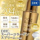 【DHC直販】【送料無料】最高濃度294倍※1!DHCの独自成分[DHCスーパーコラーゲン]でかつてない潤いを!DHCスーパーコラーゲンスプリームnewproduct