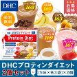 【お買い得】【送料無料】【DHC直販】プロティンダイエット2個セット 【ダイエット 置き換え食品 ダイエットドリンク】well(プロテイン)