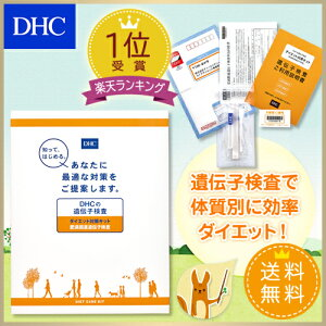 【DHC直販】【送料無料】DHCの遺伝子検査ダイエット対策キット_well_diet