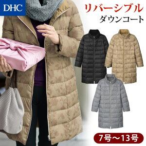 【お買い得】リバーシブル仕様のロング丈の「リバーシブルダウンコート」レディース DHC 軽い あたたかい 暖かい あったか フェザー ダウンジャケット