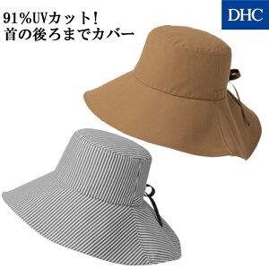 首の後ろまでカバーするつば広帽子「木陰みたいに涼しい・つば広帽子」 DHC レディース 帽子 ハット リボン つば広 日よけ エレガント ストライプ 吸水速乾 遮熱 UVカット UVケア サイズ調節可 newproduct