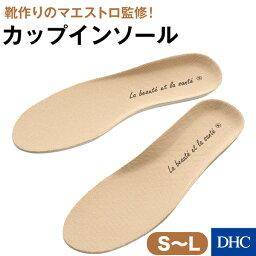 DHCオリジナル!パンチング仕様で通気性抜群&かかとクッションがうれしい「制菌消臭・カップインソール」 DHC オリジナル インソール 中敷き 制菌 消臭 吸水速乾 靴 シューズ ウォーキング newproduct
