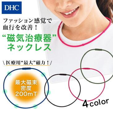 シンプルデザインで着けやすい♪「磁気シリコンループネックレス」 磁気ネックレス 首 肩こり 肩コリ コリほぐし 血行改善 磁気治療器 アクセサリー 永久磁石 シリコン DHC