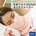 就寝時の乾燥からのどやお肌を守る!天然シルク100%のネック...