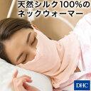 就寝時の乾燥からのどやお肌を守る!天然シルク100%のネックウォーマー「シルクネックウォーマー」 レディース DHC 保湿 しっとり うるおい 防寒 シルク マスク おやすみ フェイスカバー 絹 | ディーエイチシー ネック ウォーマー シルクネックカバー ネックカバー dhc