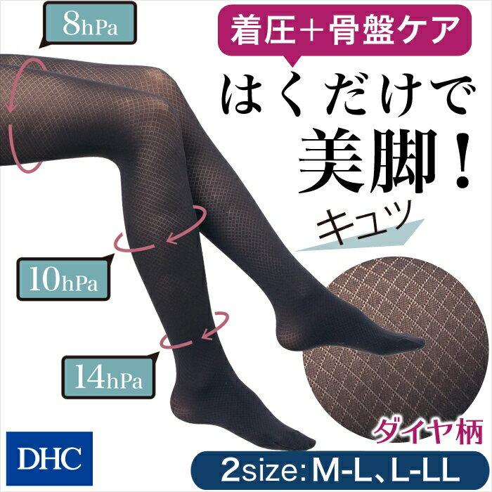 DHC『バンビーナスリムレッグ・着圧カラーダイヤ柄タイツ』