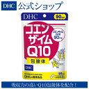 DHC コエンザイムQ10包接体60日分 120粒 ハードカプセルタイプ サプリメント