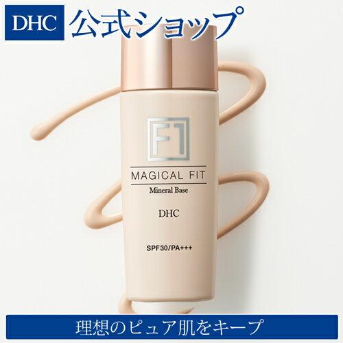 DHC『ミネラルベースマジカルフィット[F1]』
