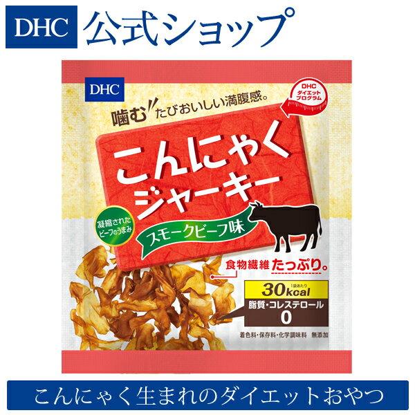 店内P最大15倍以上&300pt開催 コレステロールも脂質もゼロ DHC直販 こんにゃくジャーキースモークビーフ味|dhcダイ