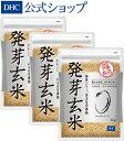 送料無料 徳用・有機活性発芽玄米 2kg×5 ケース価格 メーカー放射能検査合格品  有機JAS認定品 オーサワジャパン商品取り寄せのため、在庫確認後ご連絡いたします。長期欠品の際はキャンセルさせていただく場合がございます。