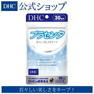 【店内P最大16倍以上開催】【DHC直販サプリメント】国産プラセンタエキスに ビタミンのトコトリエノールとビタミンB2 アミノ酸 脂肪酸 糖質 ビタミン ミネラル 酵素 EGF・FGF プラセンタ 30日分 | サプリメント サプリ ビタミンb DHC サプリメント ディーエイチシー