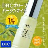 【最大P35倍以上+1,400pt開催】【送料無料】【DHC直販化粧品】美肌成分をたっぷり含む、天然オリーブオイル100%の美容オイル DHCオリーブバージンオイル30mL