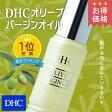 【最大P16倍+400pt開催中】【お買い得】【送料無料】【DHC直販化粧品】美肌成分をたっぷり含む、天然オリーブオイル100%の美容オイル DHCオリーブバージンオイル30mL