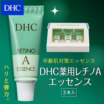 【最大P17倍以上&600pt開催】レチノAでお肌ふっくらに【DHC直販化粧品】送料無料!角層細胞ひとつひとつにふっくらと、ハリと弾力を与えるDHC薬用レチノAエッセンス