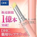 【最大P17倍以上&600pt開催】DHCのロングセラー人気リップクリーム【DHC直販化粧品】無香料・ベタつきがなく、唇にほんのりとしたツヤを与えるDHC薬用リップクリーム well