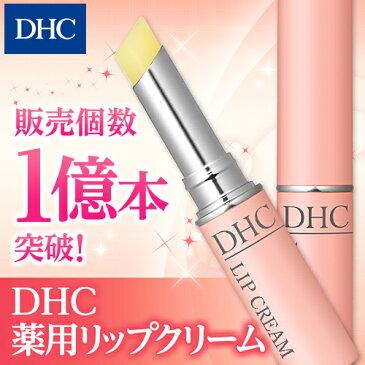 【最大P51倍以上&400pt開催】 DHCのロングセラー人気リップクリーム【DHC直販化粧品】無香料・ベタつきがなく、唇にほんのりとしたツヤを与えるDHC薬用リップクリーム well