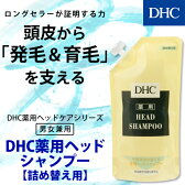 【最大P35倍以上+1,400pt開催】【DHC直販】過剰な皮脂や髪の汚れもハードなスタイリング剤も一度ですっきり!清潔な髪と頭皮に整え、フケ・かゆみも抑えるDHC薬用ヘッドシャンプー詰め替え用