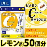 【DHC直販】【サプリメント】ビタミンCに、働きを助けるビタミンB2をプラスビタミンC(ハードカプセル)徳用90日分【栄養機能食品(ビタミンC・ビタミンB2)】