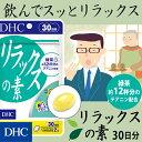 【最大P21倍以上&400pt開催】 【DHC直販サプリメン...