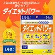 【DHC直販】[ダイエット サプリ ]ダイエットパワー 30日分