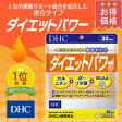 【最大P16倍+400pt開催中】【DHC直販】 ダイエット [サプリ]ダイエットパワー 30日分