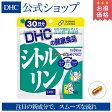 【お買い得】【DHC直販】 サプリメント 健康維持サプリ アルギニン シトルリン 30日分 well