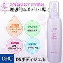 【最大P30倍以上&400pt開催】【DHC直販】多彩な美容成分に、12種類の天然エッセンシャルオイルをプラス!DHC DSボディジェル(ボディ用美容液)