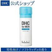 【最大P35倍以上+1,400pt開催】【DHC直販】女性に好感度の高いソフトウッディの香りが、手軽に使えるスプレータイプのオーデコロン DHCボディ フレグランス 【DHC for MEN】フォーメン