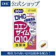 【最大P29倍以上+400pt開催】【DHC直販】【DHC サプリメント】美容 コエンザイムQ10 包接体 サプリ30日分
