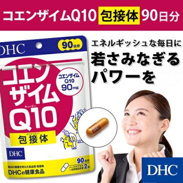 【最大P26倍以上&600pt開催】【DHC直販サプリメント】吸収力の高いコエンザイムQ10包接体を配合! コエンザイムQ10 包接体 90日分 【サプリ】 | サプリメント 健康食品 健康 健康サプリ 健康サプリメント ビタミンc 美容 美容サプリ サプリメント美容 コエンザイム