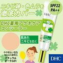 【最大P10倍以上+400pt開催】【DHC直販】肌あれ・ニキビを予防する薬用コンシーラー★肌にぴったりフィット!DHC薬用 アクネケア コンシーラー(ナチュラルオークル01/やや明るい肌色)