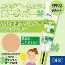 【最大P10倍以上+400pt開催】【DHC直販】肌あれ・ニキビを予防する薬用コンシーラー★肌にぴったりフィット!DHC薬用 アクネケア コンシーラー(ナチュラルオークル02/自然な明るさの肌色)