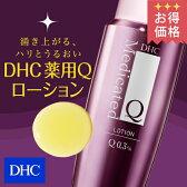 【最大P35倍以上+1,400pt開催】【お買い得】【DHC直販】高い保湿力で加齢や紫外線の影響から肌を守り、若々しくもちもちの肌へと導く薬用化粧水 DHC薬用Qローション(医薬部外品/160mL)