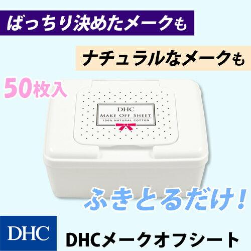 DHC『メークオフシート』