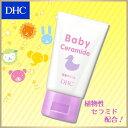 【最大P15倍以上&400pt開催】 【DHC直販化粧品】植物性セラミドを配合した赤ちゃんとお子様のための保湿クリーム DHC薬用ベビーセラミド