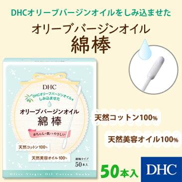 【最大P13倍以上&600pt開催】【DHC直販化粧品】ニキビケアやメイク直し、赤ちゃんのお手入れなどにも!DHCオリーブバージンオイル綿棒