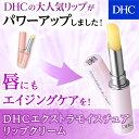【店内P最大15倍以上300pt開催】【DHC直販化粧品】エイジングケア機能をプラス!オリーブバージンオイル配合。リッチなうるおいで、ふっくらと弾力のある魅力的な唇に DHC エクストラモイスチュア リップクリーム| dhc DHC ディーエイチシー リップケア 唇 くちびる ケア