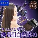 【店内P最大15倍以上&300pt開催】【DHC直販】目立つ白髪をサッとリタッチ! DHC Q10ク