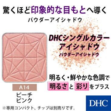 【最大P13倍以上&600pt開催】【DHC直販化粧品】明るさと彩りをプラスするパウダーアイシャドウ DHCシングルカラー アイシャドウ(パウダーアイシャドウ A14 ピーチピンク)