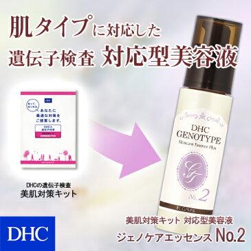 【最大P15倍以上&400pt開催】 【DHC直販化粧品】DHCの遺伝子検査「美肌対策キット」で、シワ、シミ、敏感肌に関わる遺伝子検査の肌タイプに対応した美容液 DHCジェノケアエッセンスプラス No.2|基礎化粧品 スキンケア dhc ディーエイチシー しわ しみ エイジングケア