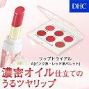 【DHC直販化粧品】高いトリートメント力で、つけるほどに唇がしっとり、...