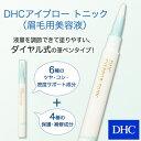 【店内P最大15倍以上400pt開催】【DHC直販】眉毛の成長環境を整えてハリのある健康的な眉毛に!DHCアイブロー トニック(眉毛用美容液)