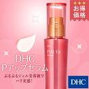 【送料無料】【DHC直販】注目の美肌成分PQQを配合したスキンケアシリーズ。PQQを最高濃度(※)で配合したジェル美容液!DHCPアップセラムnewproduct