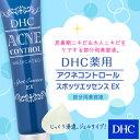 【最大P15倍以上&400pt開催】 【DHC直販】 できてしまったニキビをダイレクトにケアする部分用美容液。 DHC薬用アクネコントロール スポッツエッセンス EX(部分用美容液)newproduct|基礎化粧品 スキンケア アクネ ニキビ にきび ニキビケア dhc